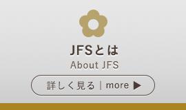 JFSとは