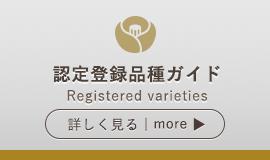 認定登録品種ガイド